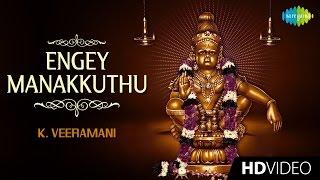 Engey Manakkuthu Tamil Devotional Video Song  K Veeramani  Ayyappan Songs