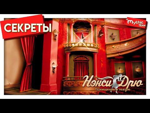 Секреты игр Нэнси Дрю: «Похищение в театре»