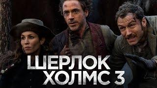 Шерлок Холмс 3 [Обзор] / [Трейлер 2 на русском]