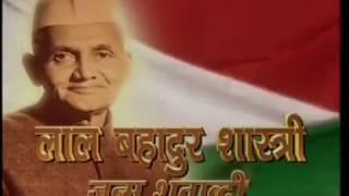 Shri Lal Bahadur Shastri, Former Prime Minister of India- Film