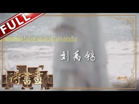 《诗书画》刘禹锡 东边日出西边雨 道是无晴却有晴    20191203【东方卫视官方高清HD】