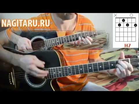 Музыка нас связала - Мираж - Аккорды (легкие) на гитаре и разбор