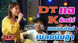 DT แฉ K ห้วยไร่ พบเพลงใหม่ เบลขนิษฐา