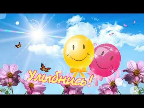 Моим Друзьям! Пожелания хорошего настроения!