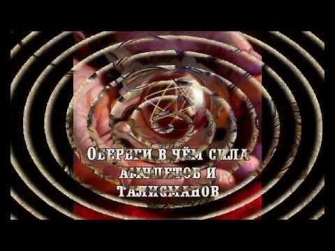 Как выбрать славянские амулеты обереги