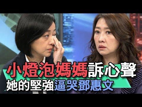 小燈泡媽媽淚訴心聲 她的堅強逼哭鄧惠文