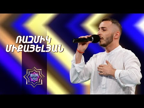 Ազգային երգիչ/National Singer 2019-Season 1-Episode 6/workshop 4/Razmik Miqayelyan-Mer ergir