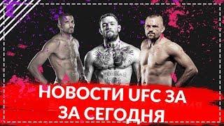Новости UFC и ММА за сегодня: Конор о виски, Джонсон о бое с Забитом, Тито Ортис, Чак Лидделл, Керти