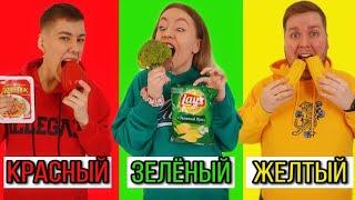 КРАСНАЯ ЗЕЛЕНАЯ или ЖЕЛТАЯ ЕДА ЧЕЛЛЕНДЖ!