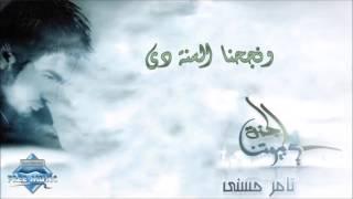تحميل و مشاهدة Tamer Hosny - We Nege7na El Sana Di   تامر حسني - ونجحنا السنة دي MP3