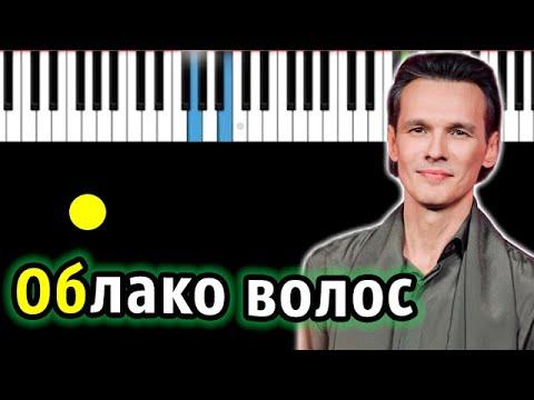 Влад Сташевский - Облако волос (cover Женя Белоусов) | Piano_Tutorial | Разбор | КАРАОКЕ | НОТЫ