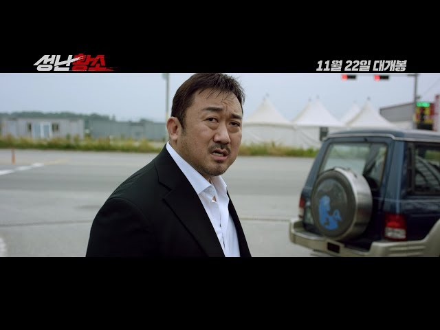 [송지효] 성난황소 메인 예고편