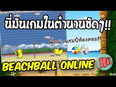 Beachball.online Video 1