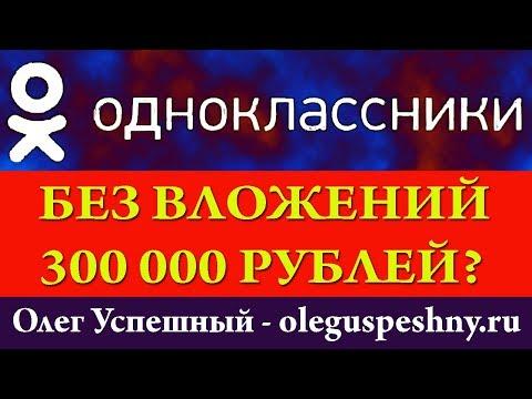 ЗАРАБОТОК БЕЗ ВЛОЖЕНИЙ ОДНОКЛАССНИКИ КАК ЗАРАБОТАТЬ 300 000 РУБЛЕЙ В ИНТЕРНЕТЕ