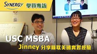 Synergy 學員分享: Jinney 錄取 USC MSBA 並分享實習申請經驗