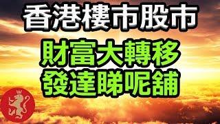 [Ray Regulus] 香港樓市股市十四萬億財富大轉移, 勝者為王!