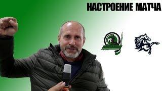 Настроение матча «Бейбарыс» - «Кулагер»