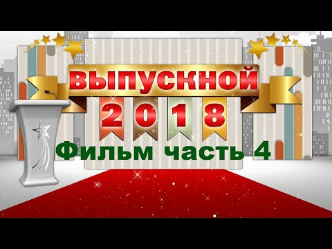 ВЫПУСКНИК 2018 г Фильм часть 4