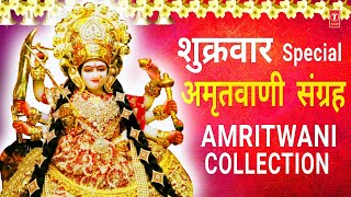 शुक्रवार Special अमृतवाणी संग्रह Durga Amritwani, Saraswati Amritwani, Gayatri, ANURADHA PAUDWAL - Download this Video in MP3, M4A, WEBM, MP4, 3GP