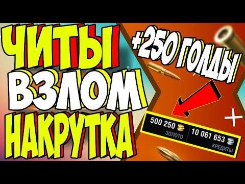ЧИТЫ НА WOT BLITZ (+250 ГОЛДЫ) / CHEATS WOT BLITZ 2019 (+250 GOLD)