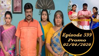 Kalyana Veedu   Tamil Serial   Episode 599 Promo   02/04/2020   Sun Tv   Thiru Tv