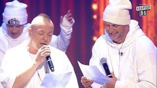 Новые ХИТЫ от группы MOZGI и троллинг от КВАРТАЛА по полной - ПРИКОЛ!