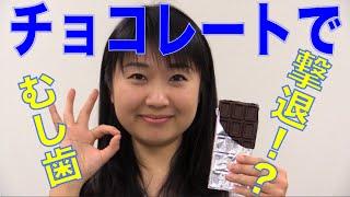チョコレートの上手な食べ方