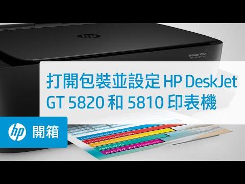 打開包裝並設定 HP DeskJet GT 5820 和 5810 印表機