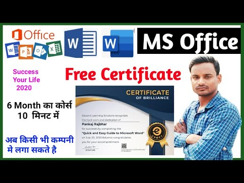 How To Get Microsoft office Free Certificate || Ms Office Free ...
