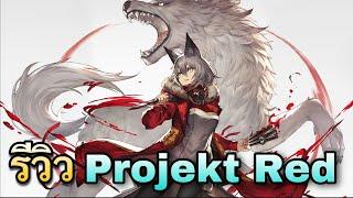 Projekt Red  - (Arknights) - [Arknights] รีวิว Projekt Red เทพสตัน กับชีวิตที่ขาดหางนุ่มฟูไม่ด้ายย