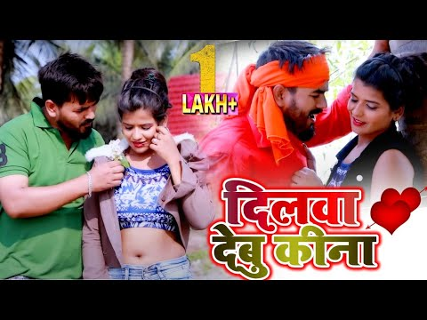 #Love_Song दिलवा देबू की ना | Dilva Debu Ki Na | #Sanjeev Rapper | Bhojpuri Hit Song 2021