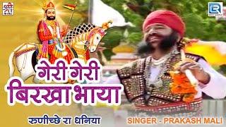 रामदेवजी का सबसे प्राचीन भजन | GERI GERI BIRKHA BHAYA | Mahendra Singh Rathore की शानदार अंदाज में