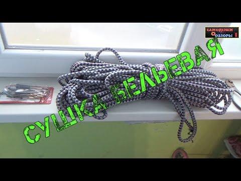 Закрепляем бельевую верёвку на балконе своими руками