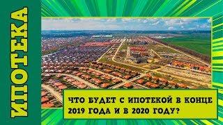 Ипотека в конце 2019 года и в 2020 году. Когда выгодно покупать жилье?