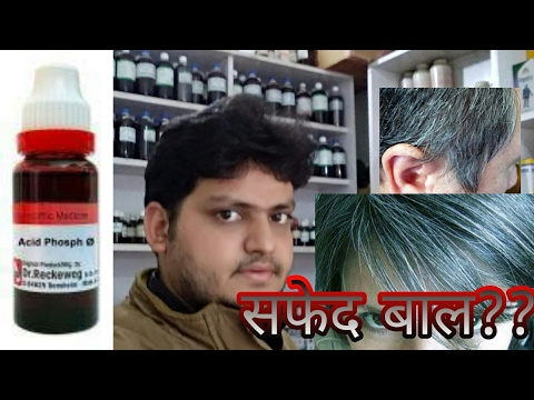 Video premature grey hair, how to cure grey hair by homeopathic medicine? explain!