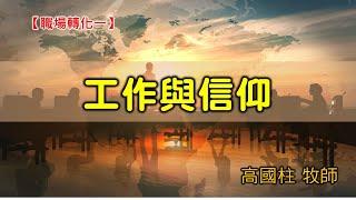 20200906高雄基督之家主日信息-職場轉化(一)工作與信仰
