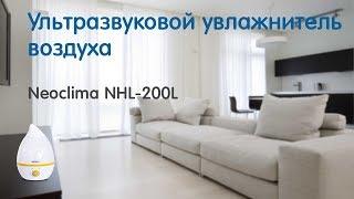 Увлажнитель воздуха NEOCLIMA NHL-200L от компании F-Mart - видео