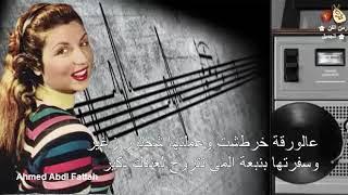 تحميل اغاني صباح - ع الورقة خرطشت شوي ✿ زمن الفن الجميل ✿ MP3