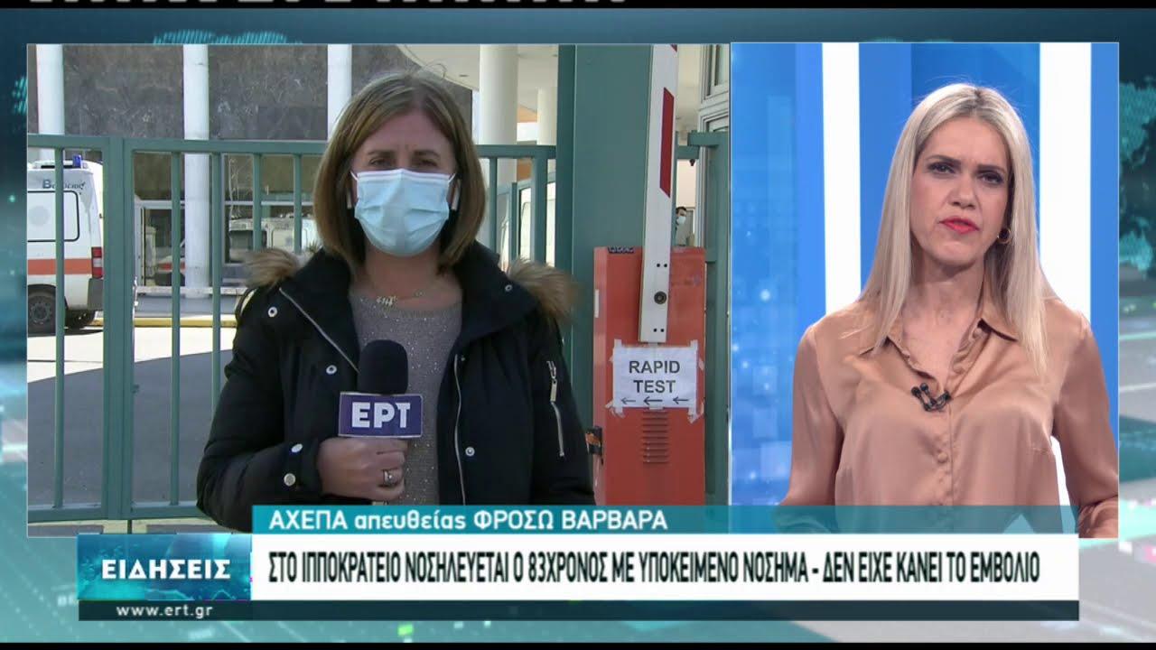 Αυξήθηκαν οι εισαγωγές στα νοσοκομεία της Θεσσαλονίκης | 02/03/2021 | ΕΡΤ