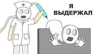 Больница как я ПОПАЛ (анимация)