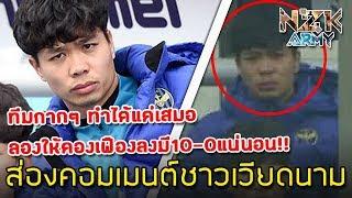 """ส่องคอมเมนต์ชาวเวียดนาม-หลังที่""""คองเฟือง""""ไม่ได้ลงเป็นตัวจริงให้กับทีมอินชอน ยูไนเต็ดในนัดเปิดฤดูกาล"""