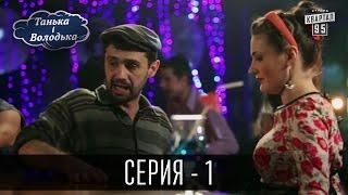 Танька і Володька - 1 серия | Сериал Комедия
