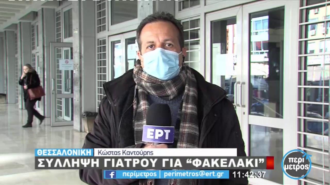 """Θεσσαλονίκη: Σύλληψη γιατρού για """"φακελάκι""""   14/1/2021   ΕΡΤ"""