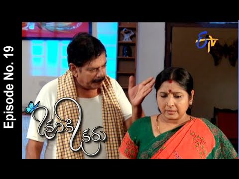 Okariki Okaru | 29th May 2017 | Full Episode No 19 | ETV Telugu