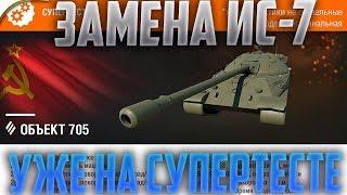 ЗАМЕНА ИС-7, НОВАЯ КАРТА И АП Т-44!