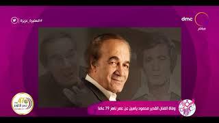 تحميل اغاني السفيرة عزيزة - وفاة الفنان القدير محمود ياسين عن عمر ناهز 79 عاما MP3