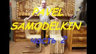 Надоел стул обычный, делаем необычный деревянный стул, часть 2