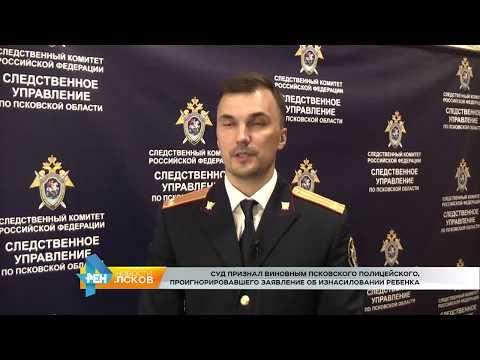 Новости Псков 04.07.2017 # В Пскове за халатность осудили полицейского