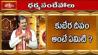 What Is Kubera Deepam? || Dharma Sandehalu || Bhakthi TV