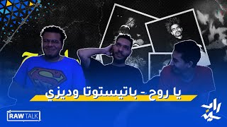 Rap Night #1 | ريأكشن | يا روح - باتيستوتا وديزي تحميل MP3